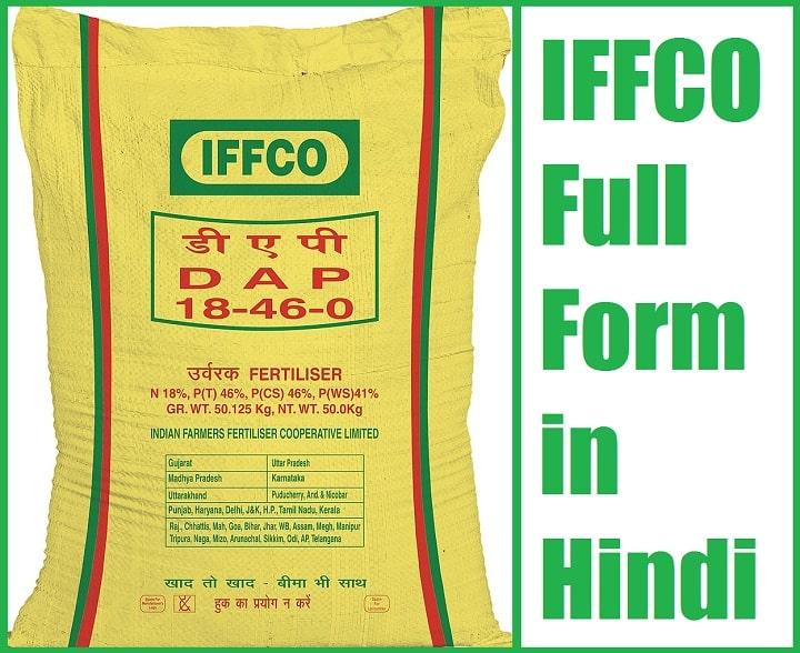 IFFCO Full Form in Hindi – IFFCO क्या है और इसका फुल फॉर्म इन हिंदी